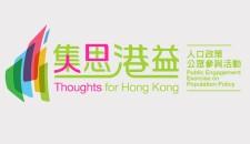 香港人口政策公眾參與活動