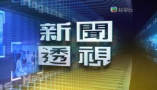 我要上TVB翡翠台《新聞透視》