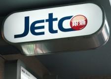企業會員|Jetco銀聯通寶有限公司成為協會企業會員