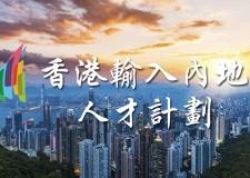 干貨|香港輸入內地人才計劃一覽