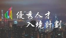 協會發佈 | 香港優才計劃第48次甄選結果公佈