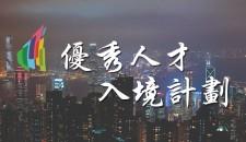 協會發佈 | 香港優才計劃第47次甄選結果公佈