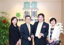企業會員|香港上市公司森信集團成為協會企業會員