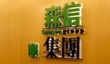 企業會員|上市公司森信集團香港招聘IT