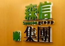企業會員|上市公司森信集團香港招聘多個職位