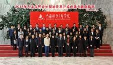 協會新聞 |協會代表參加中國浦東幹部學院領袖研修班