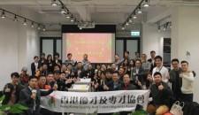 協會活動|2019年新春工作茶話會成功舉辦