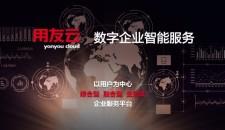 企業會員 | 用友香港招聘銷售人員