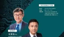 協會活動 | 香港IT產業的機遇和挑戰講座邀請