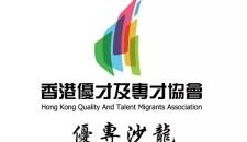 會員活動 | 優專沙龍,講講香港國際教育,以及香港公立學校升學攻略
