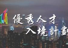 協會發佈 | 香港優才計劃第51次甄選結果公佈