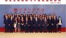 協會代表赴北京參加國家行政學院舉辦的專題研修班