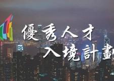 協會發佈 | 香港優才計劃第53次甄選結果公佈
