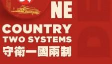 協會聲明|支持國安立法,堅決擁護「一國兩制」行穩致遠