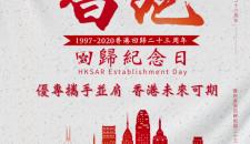 熱烈慶祝香港回歸祖國23周年!