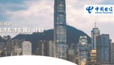 會員福利 | 中國電信CTExcel「香港優才專才專屬」計劃