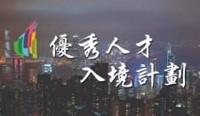 協會發佈 | 香港優才計劃第56次甄選結果公佈