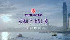 2020年施政報告人才政策一覽,優才每年配額增加至2000個