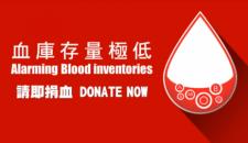 香港血庫再告急,需要您的愛心捐血!