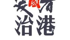 堅定支持全國人大完善香港特區選舉制度,落實「愛國者治港」