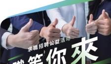 「職等你來」求職招聘公益活動——香港場