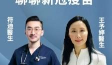 今晚八點半!香港醫生和你聊聊新冠疫苗二三事