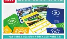 YES計劃系列活動:2030 SDGs Game