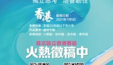 首設香港賽區!第十二屆魯迅青少年文學獎徵文啟動