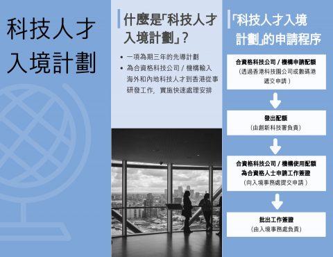 協會發佈|香港政府公佈科技人才入境計劃