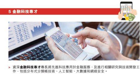 香港特區政府更新香港優秀人才入境計劃!