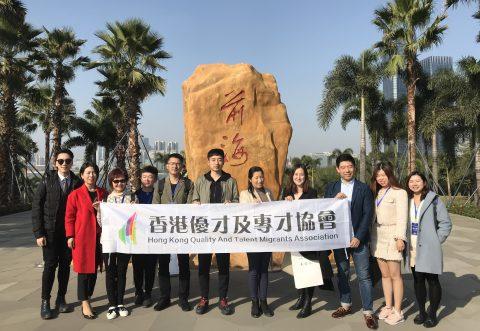 協會會員受邀參加第六屆深港(前海)人才合作年會