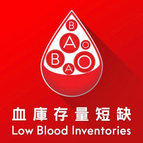 疫境香港血庫告急,呼籲大家踴躍捐血!