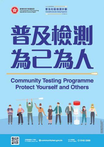 香港全民核酸檢測首日體驗:盡公民責任,為己為人!