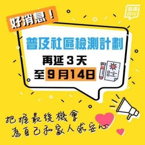 符迪:幫助香港市民檢測