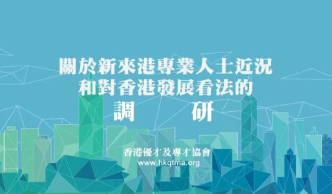 有關新來港專業人士近況和對香港發展看法的調研
