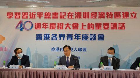 促進香港融入國家發展大局,廣大優專才大有可為!