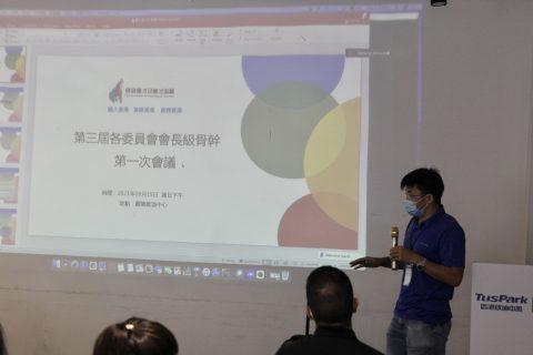 香港優才及專才協會召開第三屆各委員會會長級骨幹第一次會議